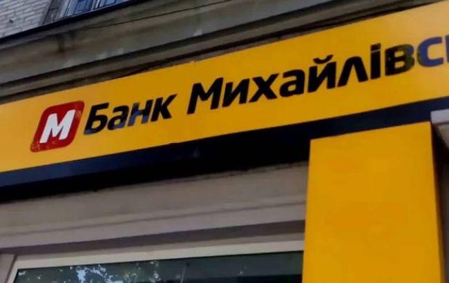 """Фото: банк """"Михайлівський"""""""