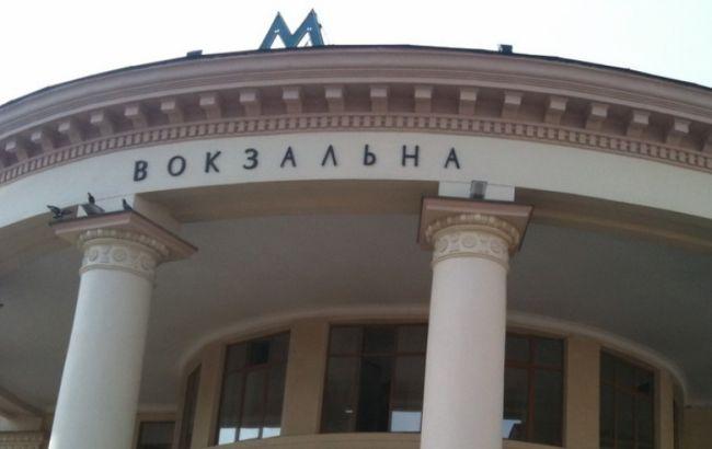 Станция метро «Вокзальная» вКиеве возобновляет работу вобычном режиме
