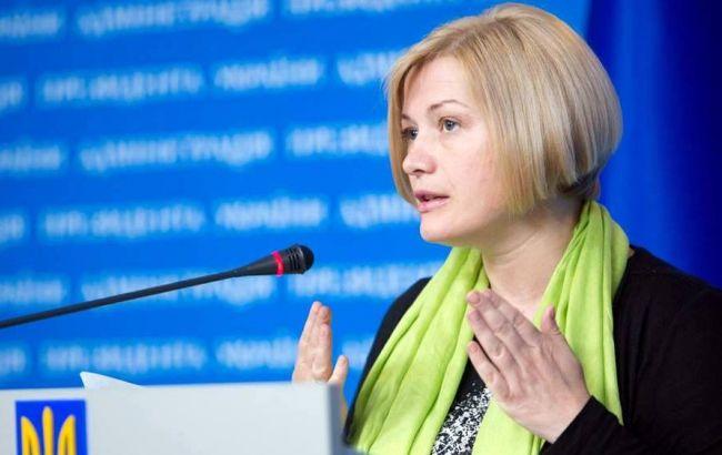 На Донбасі зниклими без вісти вважаються 498 осіб, - Геращенко