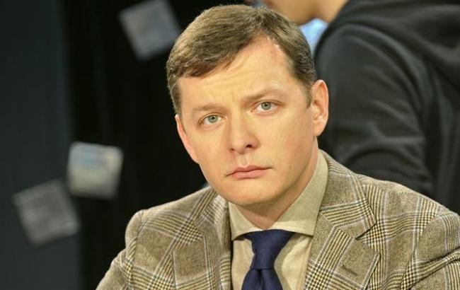 Фото: Ляшко не виключає внесення закону про вибори на Донбасі вже у вересні