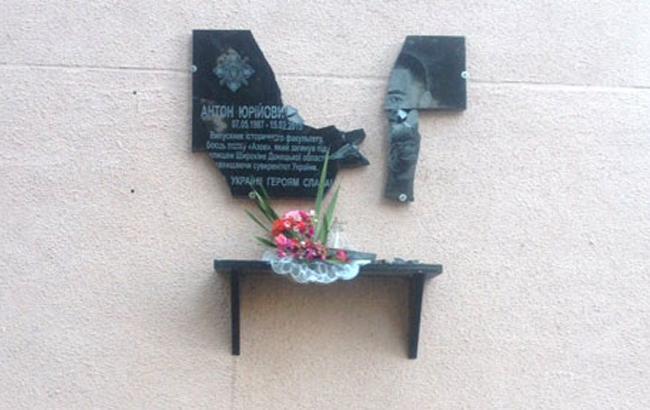 Фото: Разбитая мемориальная доска бойцу АТО в Полтаве (pl.npu.gov.ua)