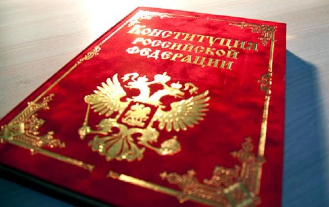 Фото: Конституция РФ (moeobrazovanie.ru)