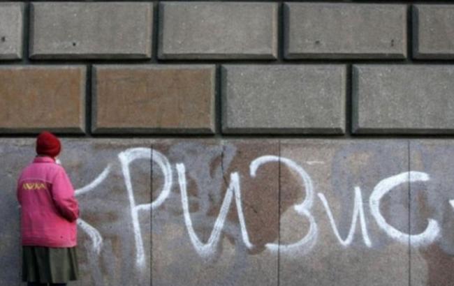 Фото: большинство россиян признают наличие экономического кризиса