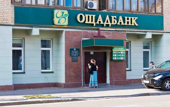 """Фото: """"Ощадбанк"""" виграв суд на 200 млн доларів"""