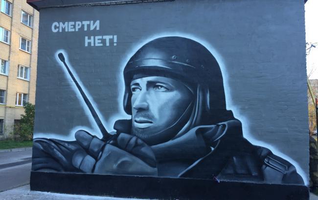 Фото: Графіті з Моторолою (ВКонтакте)