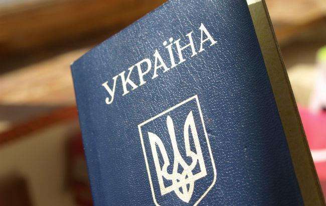 Фото: Украинский паспорт (ZN.ua)
