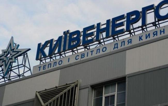 """Фото: борг столиці перед """"Київенерго"""" перевищив 1 млрд гривень"""