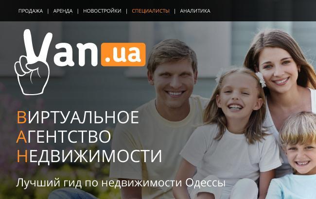 VAN.UA - Новый портал в мир недвижимости Одессы