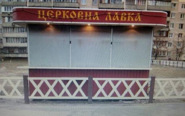 Фото: Церковна лавка (kyiv.npu.gov.ua)