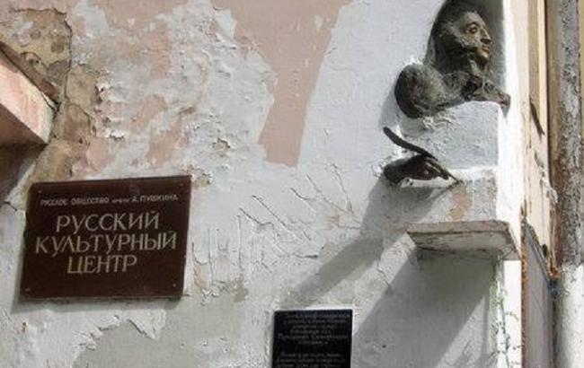 Фото: Русский культурный центр (pohlyad.com)