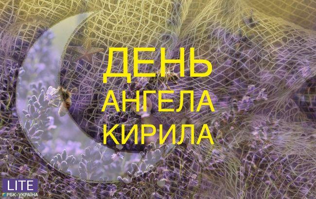 День ангела Кирилла: красивые поздравления в стихах, открытках и видео