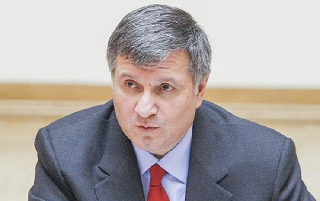 Фото: Арсен Аваков