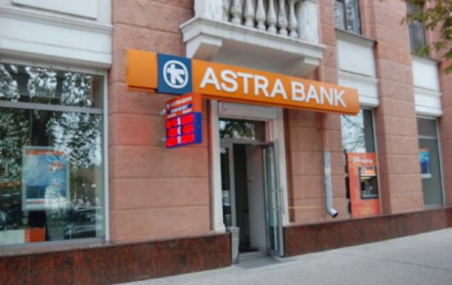 """""""Астра банк"""" продан иностранному инвестору за 92,1 млн грн, - ФГВФЛ"""