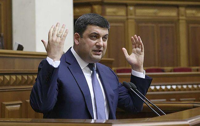 Гройсман заявив, що сформує нову політсилу для парламентських виборів
