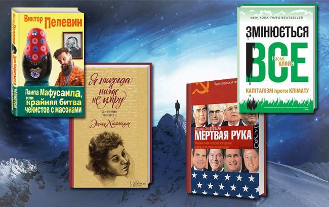 Фото: Новые книги о судьбах (коллаж Styler.rbc.ua)
