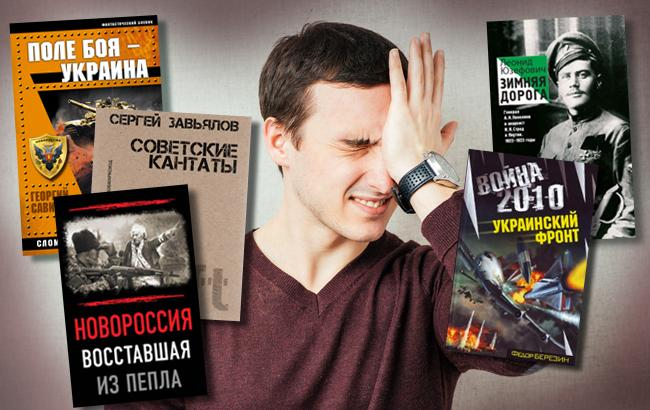 Фото: Російські книги (Колаж РБК-Україна)