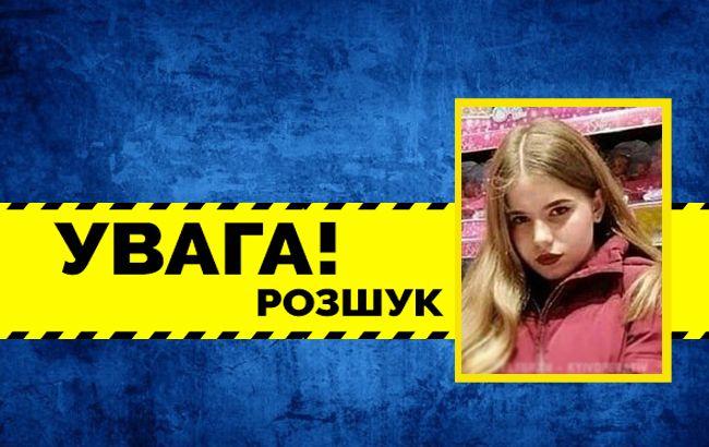Под Киевом пропала девочка: приметы и фото
