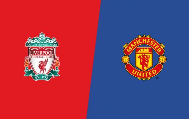 Фото: Ліверпуль - Манчестер Юнайтед онлайн-трансляція