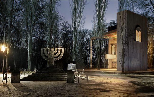 """Меморіальний центр Голокосту """"Бабин Яр"""" відкриє у квітні синагогу"""