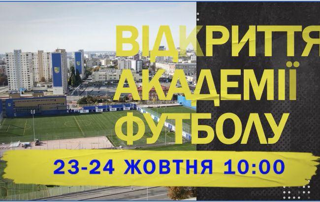 """23 і 24 жовтня на """"Металісті"""" грандіозний фестиваль на честь відкриття Академії футболу"""