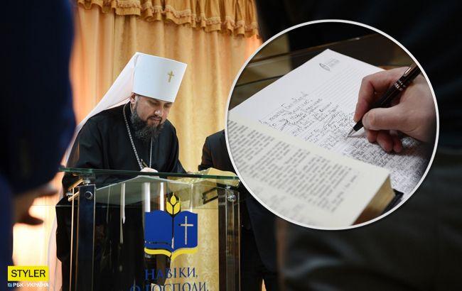 Епіфаній написав вірш для унікальної Біблії (фото)