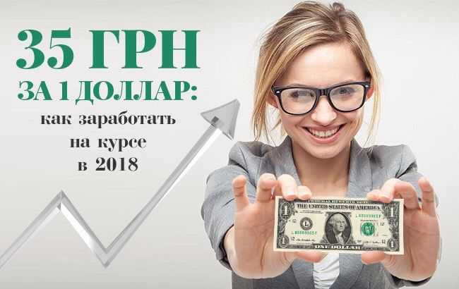 35 гривен за 1 доллар: как заработать на курсе в 2018