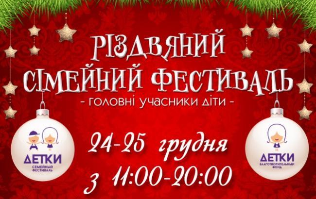 """Фото: Семейный фестиваль """"Детки"""""""