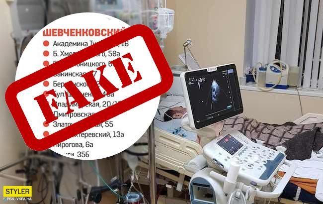 Список адресов, где живут больные коронавирусом в Киеве - фейк