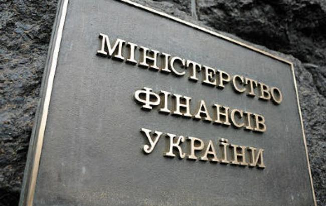 Фото: Министерство финансов Украины