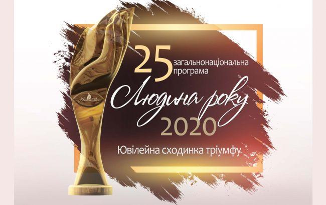 """Чествование лауреатов 25-й юбилейной программы """"Человек года-2020"""""""