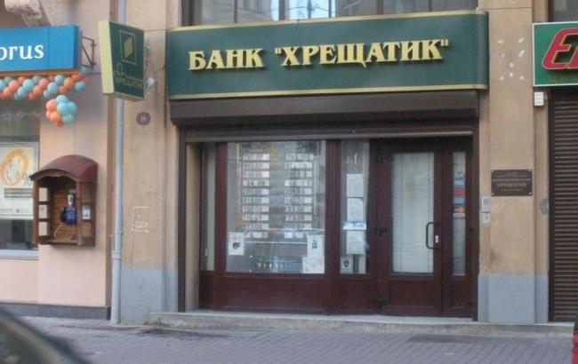 """Выплаты вкладчикам банка """"Хрещатик"""" начнутся 18 мая"""