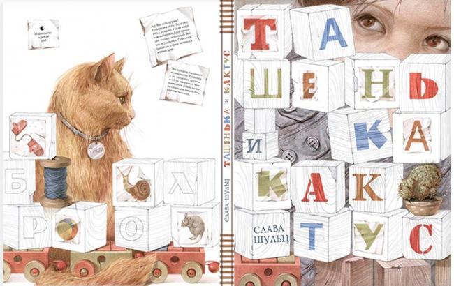 "Фото: Книга ""Ташенька и кактус"" (rozetka.com.ua)"
