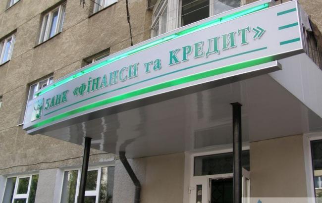 """Зобов'язання банку """"Фінанси та Кредит"""" перед вкладниками перевищують 17 млн грн, - НБУ"""