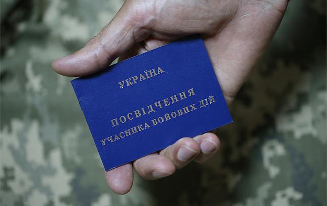 Фото: Удостоверение участника боевых действий (УНИАН)