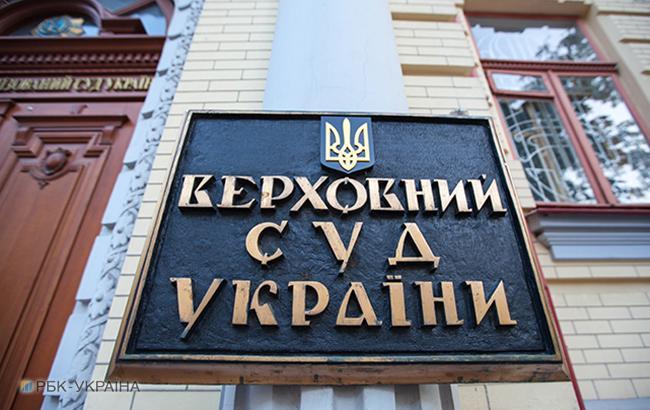 Фото: Верховный суд (РБК-Украина)