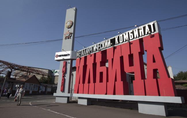 ММК им. Ильича в Мариуполе