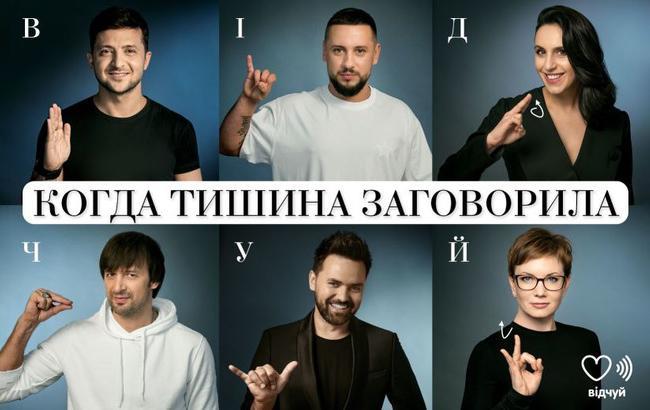 """ONUKA, Monatik и другие известные украинцы приняли участие в съемке """"Звездной азбуки"""""""