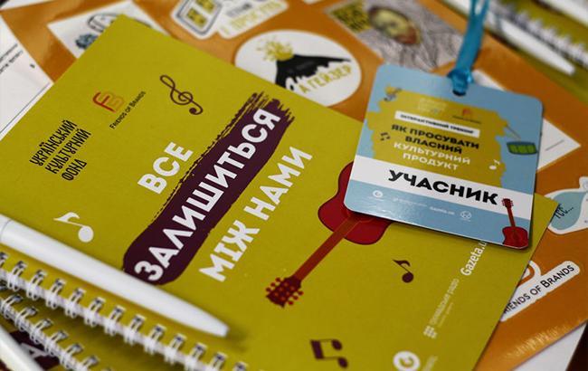 Как успешно продвигать музыку и другие культурные продукты в Украине: 9 секретов