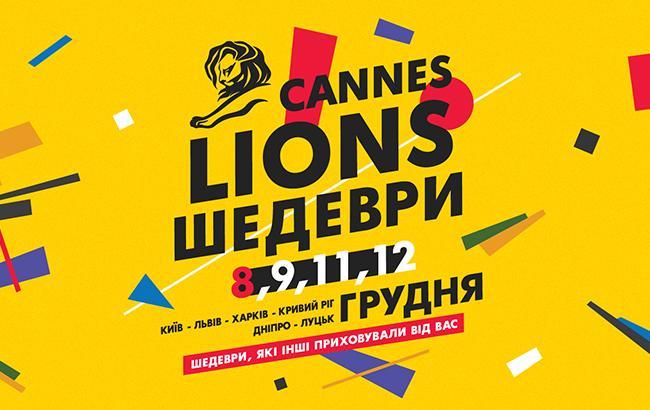 CannesLions в Украине (афиша)