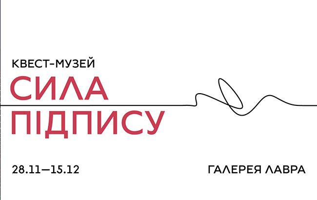 """У Києві відкривається квест-музей """"Сила підпису"""""""