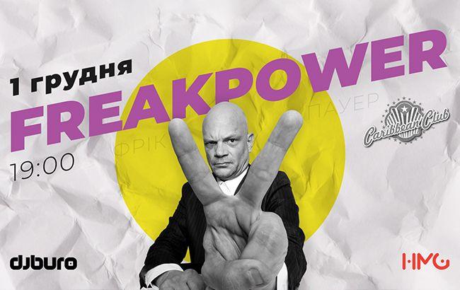 Freak Power (фото: пресс-служба группы)