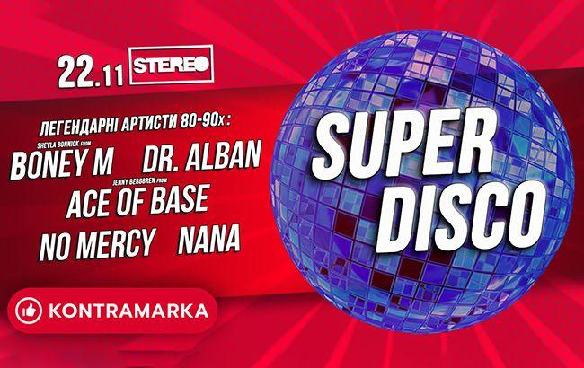 В Киеве состоится SUPER DISCO (фото: пресс-служба)