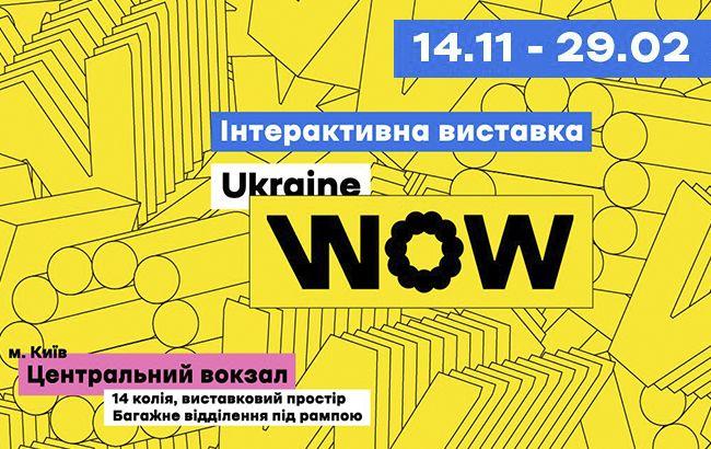 Выставку Ukraine WOW на железнодорожном вокзале продлен до 29 февраля