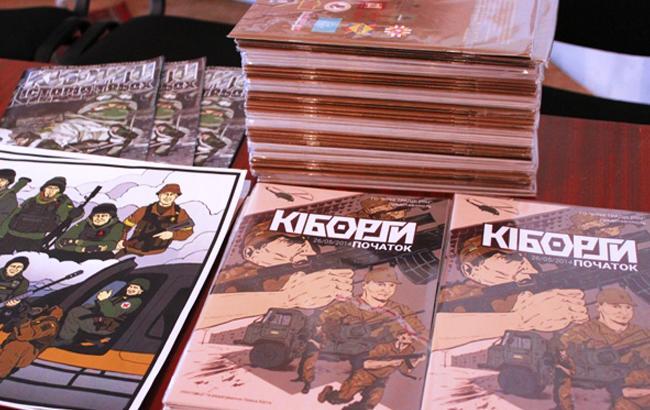 """Українські воїни презентували патріотичний комікс про """"кіборгів"""""""