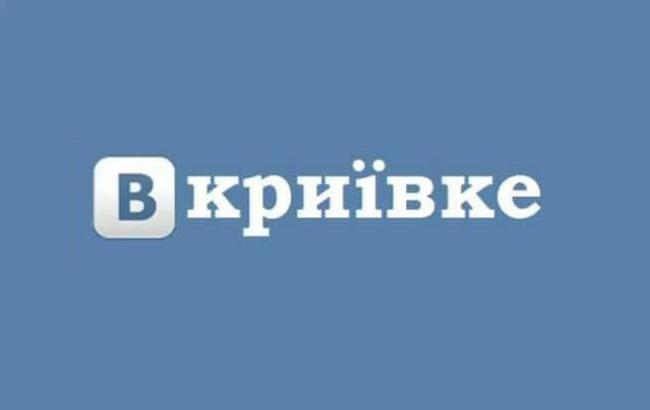 """У мережі придумали цікаву альтернативу """"ВКонтакте"""" (Скріншот/facebook.com/sokolovsky.inform)"""