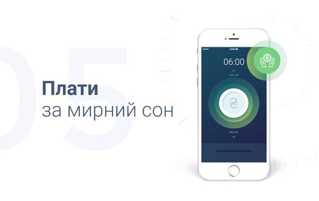 Українці створили будильник, який відправляє гроші на потреби армії
