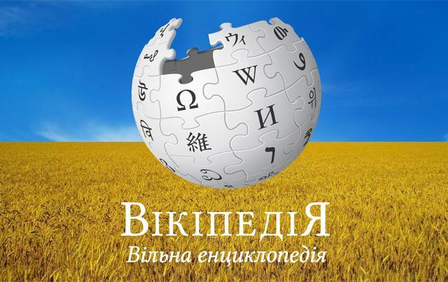 """Стало известно, что чаще всего читают украинцы в """"Википедии"""""""