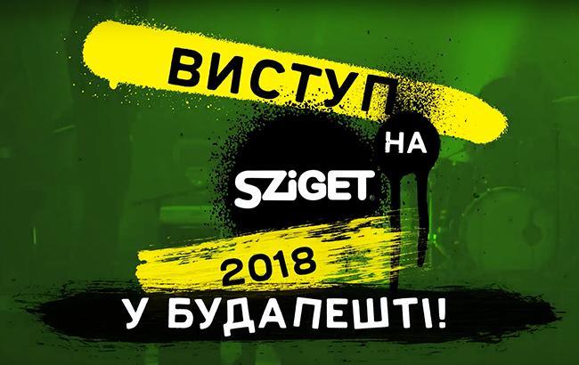 SZIGET 2018: в українських груп з'явилася можливість виступити на престижному фестивалі