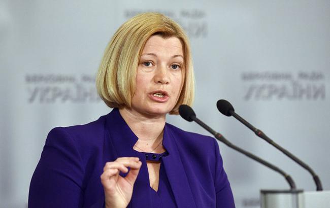 РФ зірвала пропозицію України по звільненню заручників і політв'язнів, - Геращенко