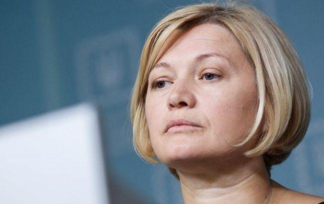 Геращенко більше не уповноважений президента з мирного врегулювання